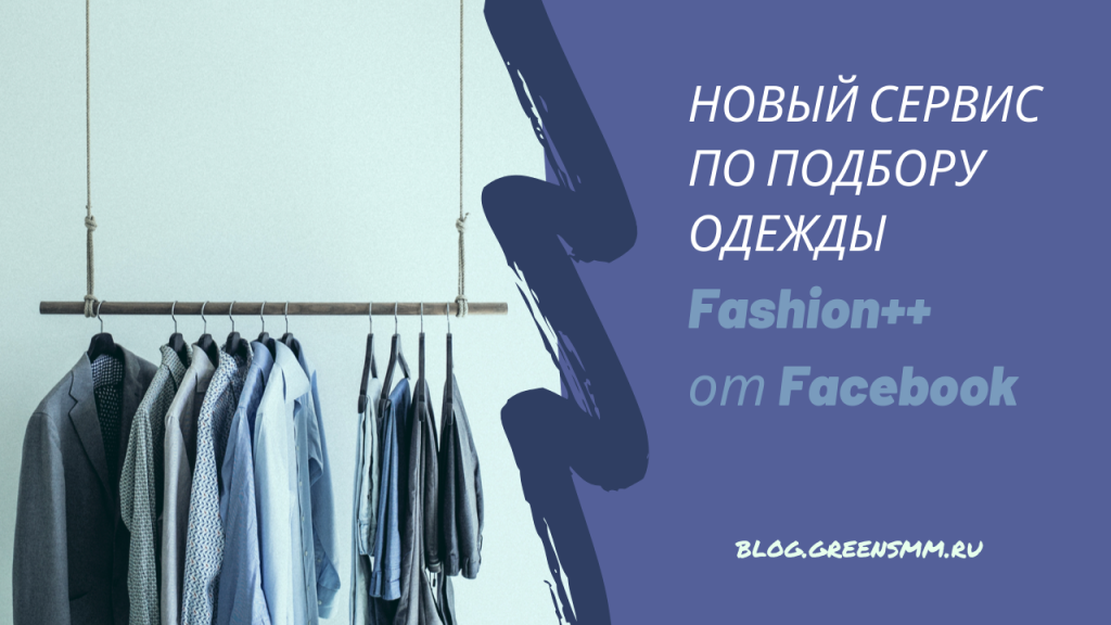 Новый сервис по подбору одежды Fashion++ от Facebook