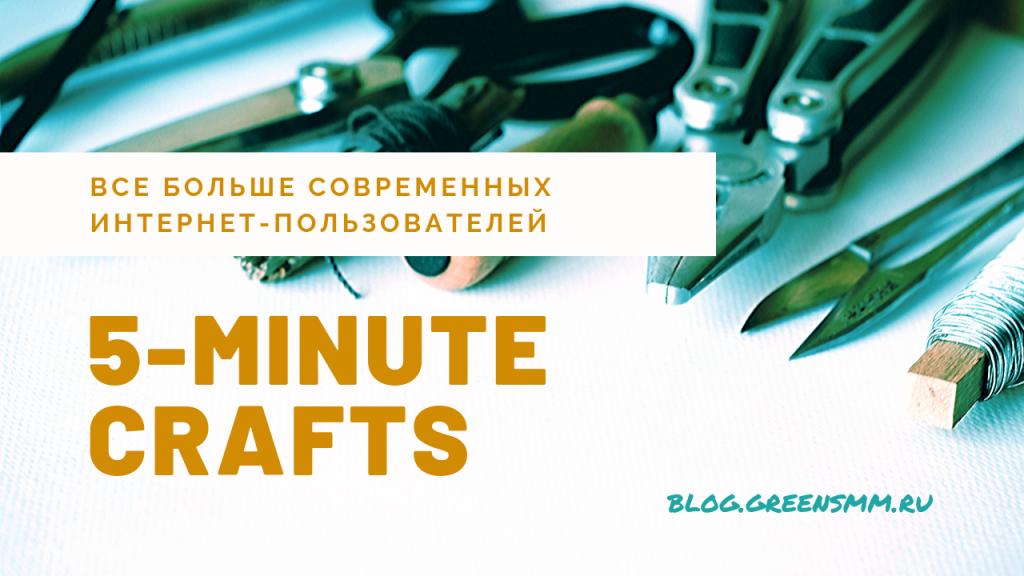 5-Minute Crafts — самый крупный проект DIY проект на YouTube в мире