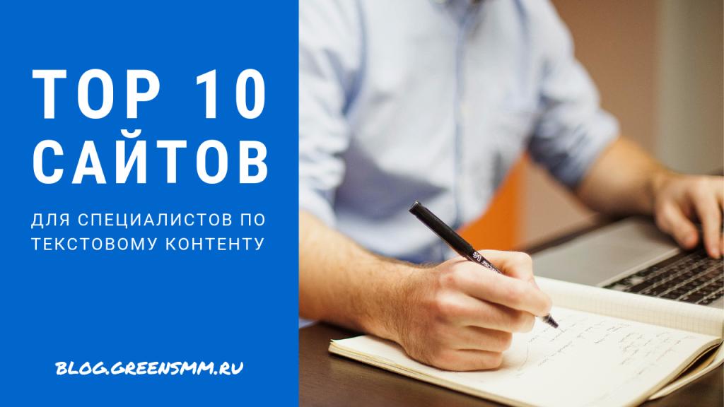 Топ-10 полезных сайтов для специалистов по текстовому контенту
