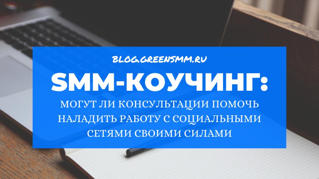 SMM-коучинг: могут ли консультации помочь наладить работу с социальными сетями своими силами