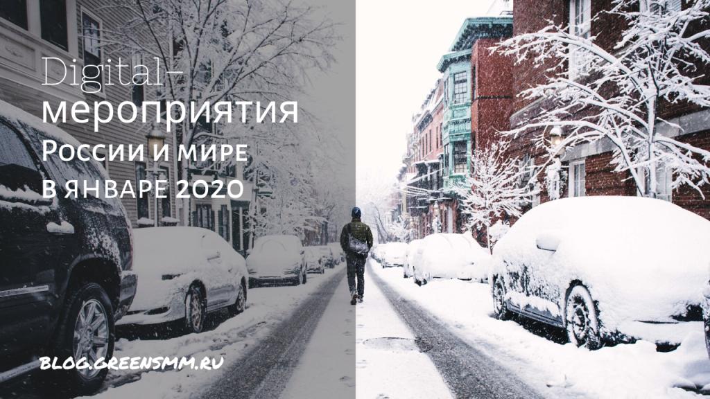 Digital-мероприятия в России и мире в январе 2020
