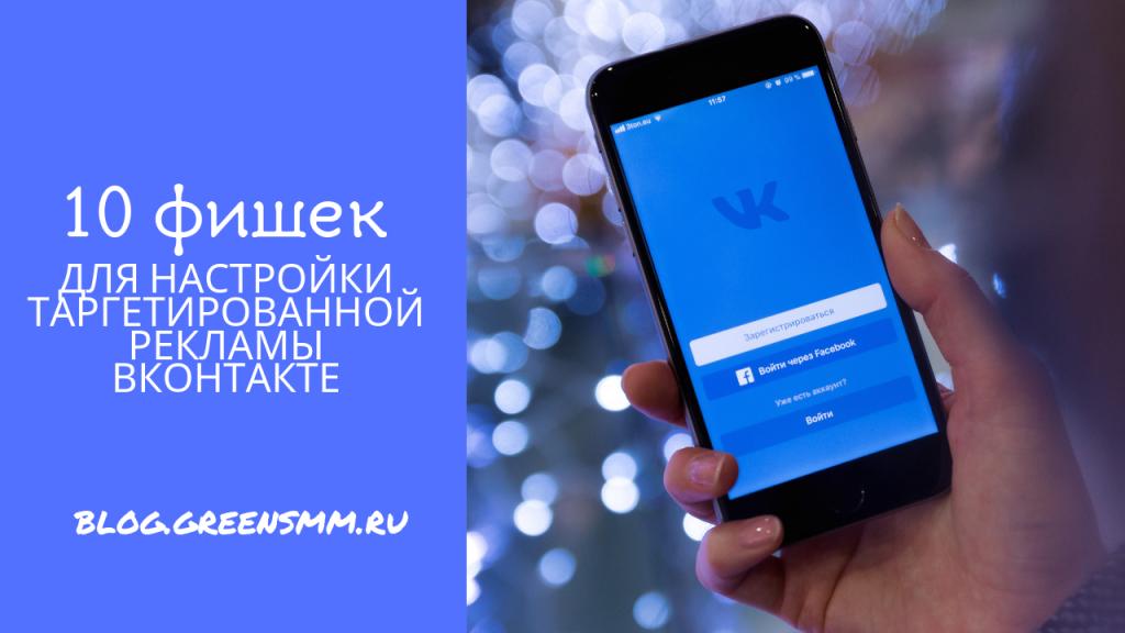Заказать таргетированную рекламу вконтакте