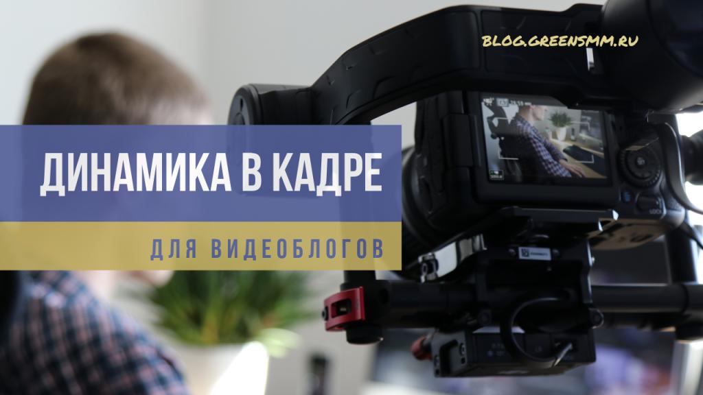 Динамика в кадре для видеоблогов