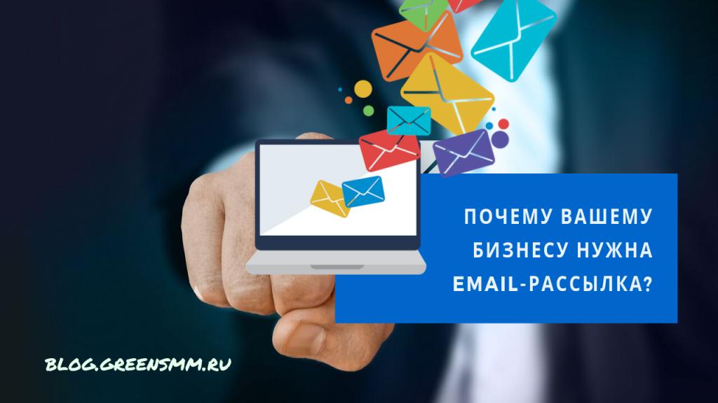 Почему вашему бизнесу нужна email-рассылка?