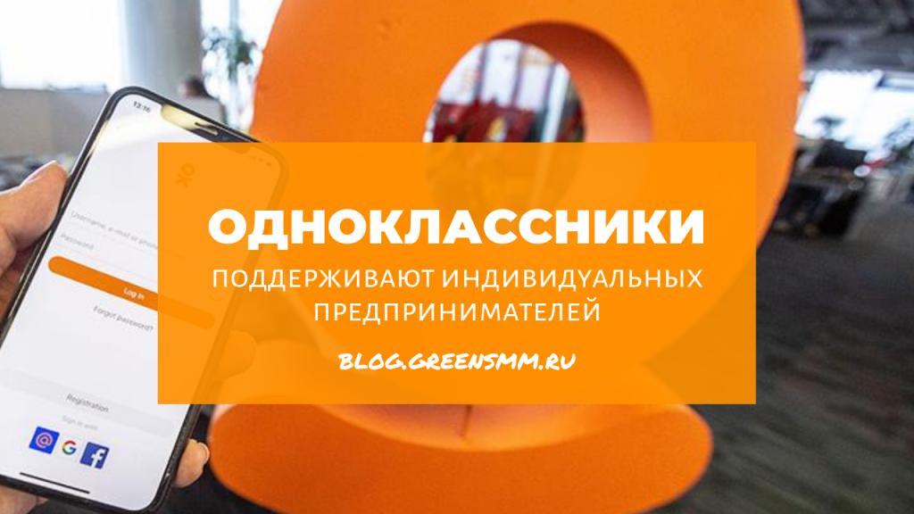 Одноклассники поддерживают индивидуальных предпринимателей