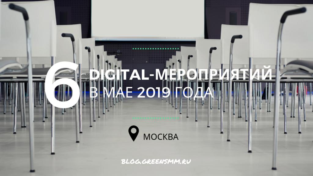 Digital-мероприятия в Москве и Санкт-Петербурге в мае