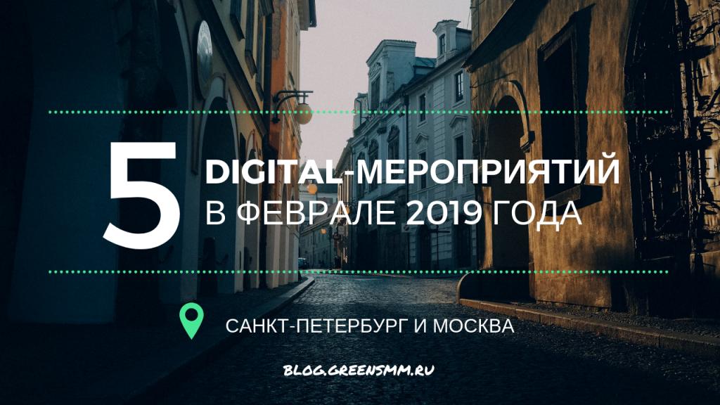 Digital-мероприятия в Москве и Санкт-Петербурге в феврале