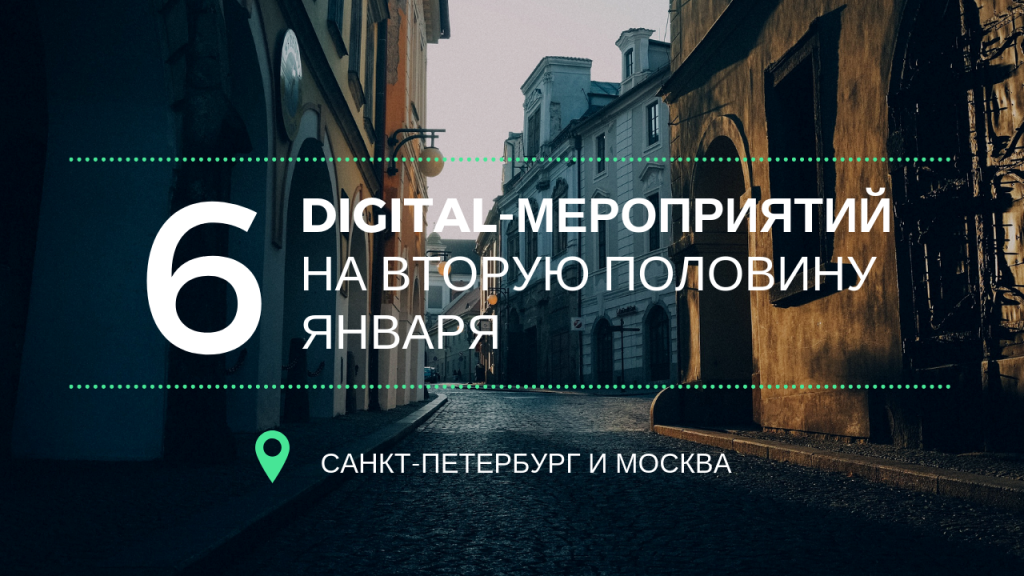 Digital-мероприятия в Москве и Санкт-Петербурге на вторую половину января
