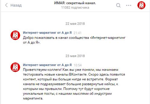 канал ВКонтакте