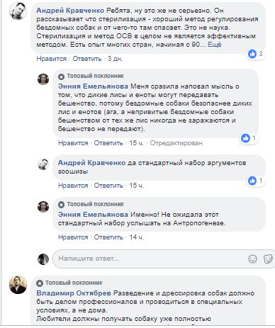комментарии на ФБ