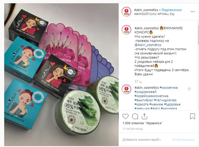 конкурс косметического бренда в Instagram
