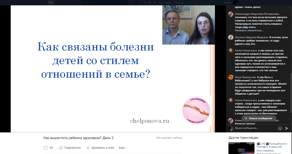 онлайн-трансляции