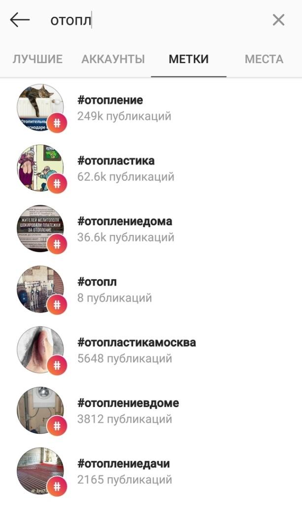 популярные хештеги