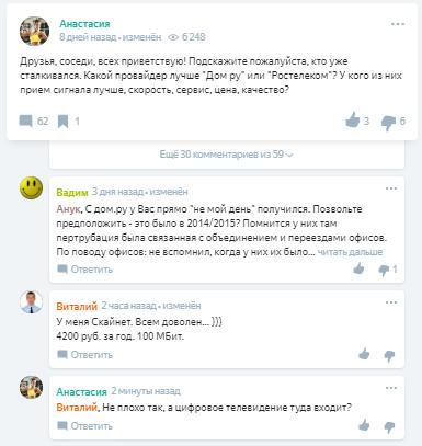 продвижение отзывов на яндекс район