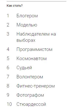 самые популярные профессии 2018 Google Trends