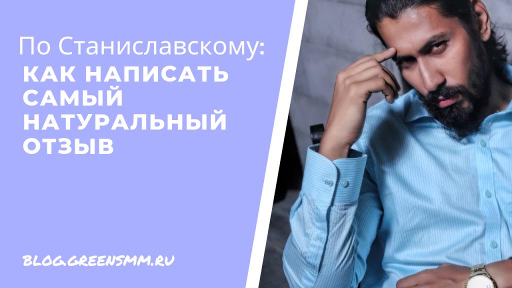 По Станиславскому: как написать самый натуральный отзыв