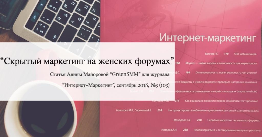 Скрытый маркетинг на женских форумах, автор Майорова Алина Евгеньевна, статья