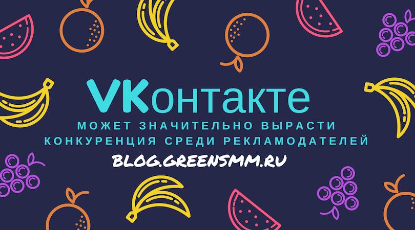 продвижение в VKontakte