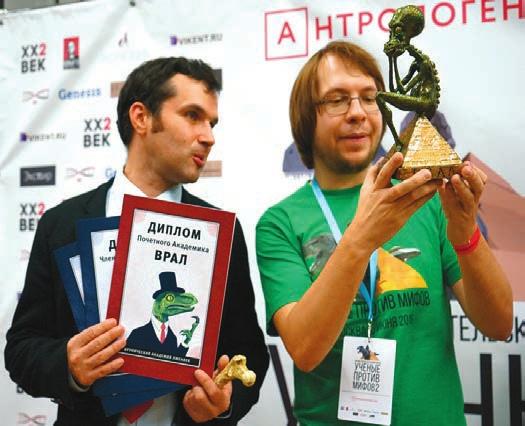 Премия ВРАЛ - Александр Соколов и Александр Панчин
