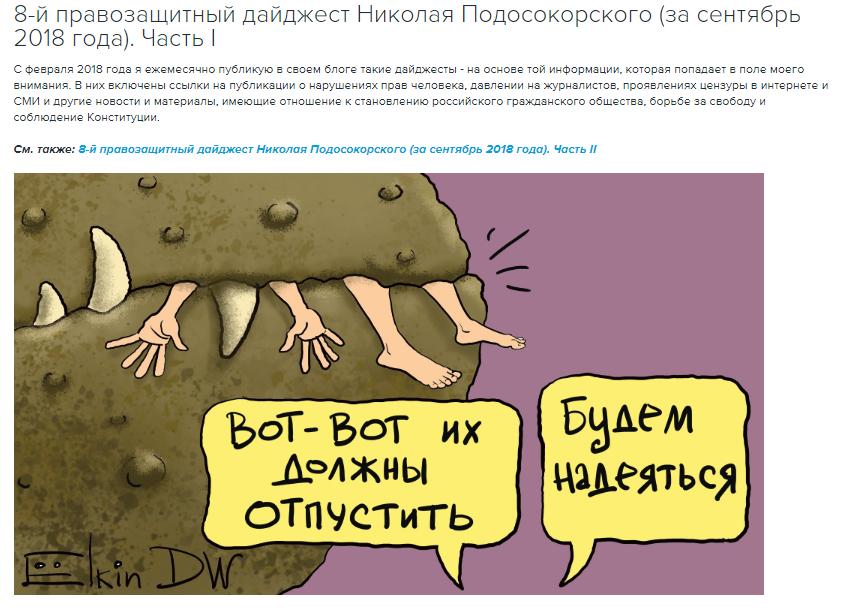 8-й правозащитный дайджест Николая Подосокорского (за сентябрь 2018 года)