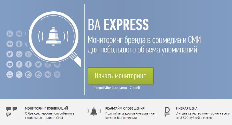 BA Express - мониторинг соцмедиа и СМИ