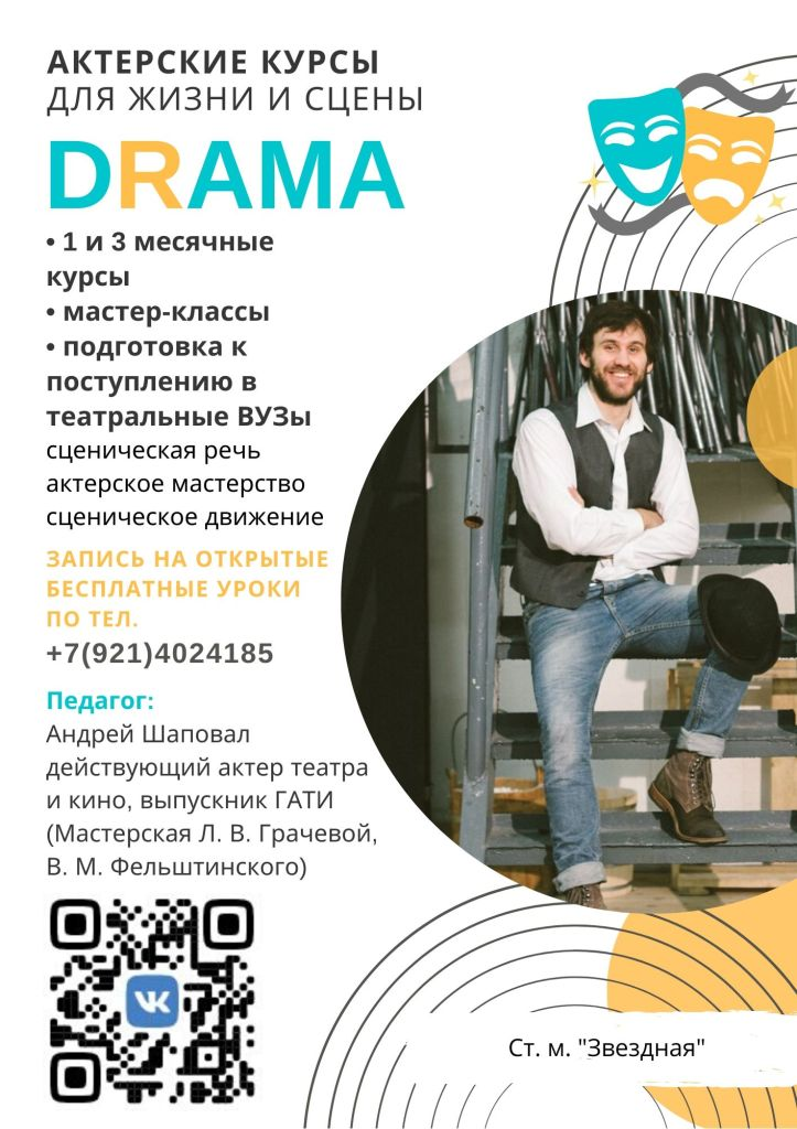 Актерские курсы актерская студия возле метро Звездная Санкт-Петербург