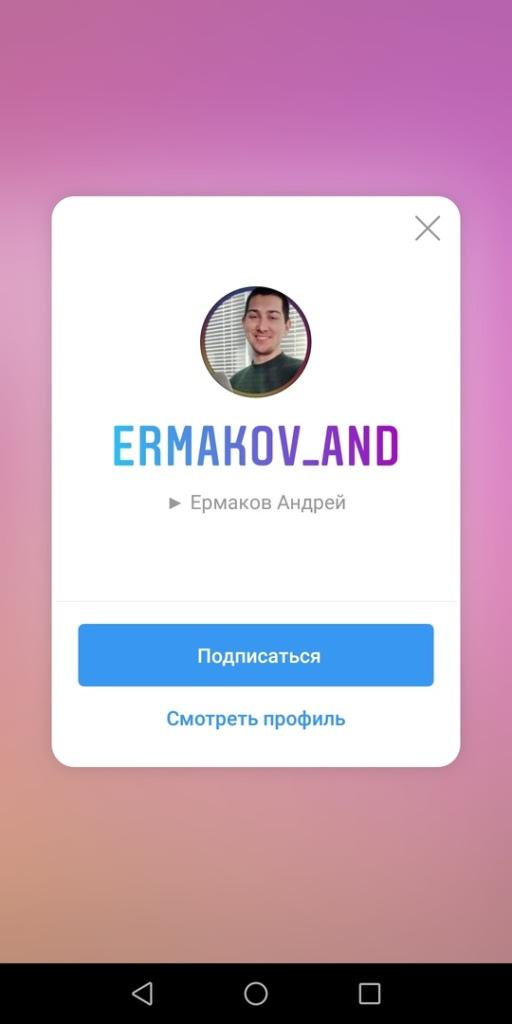 Instagram визитка