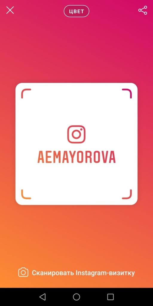 Instagram визитки