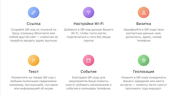 QR-коды вконтакте