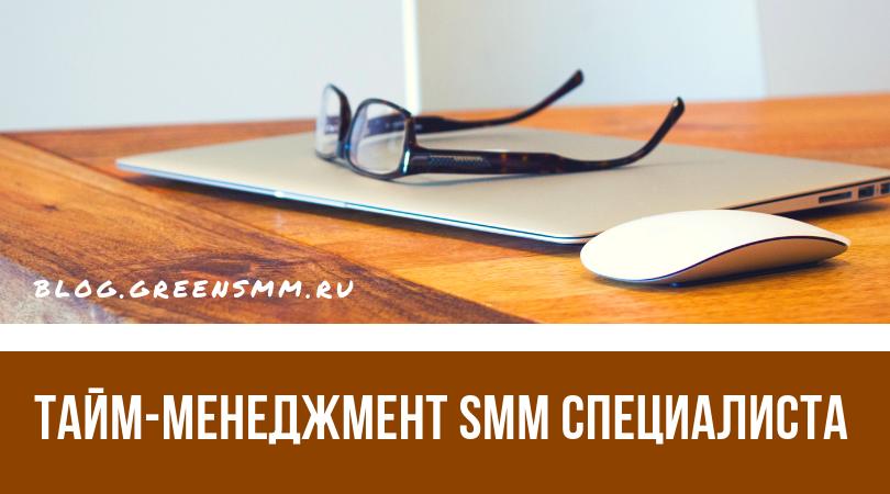 Тайм-менеджмент SMM специалиста