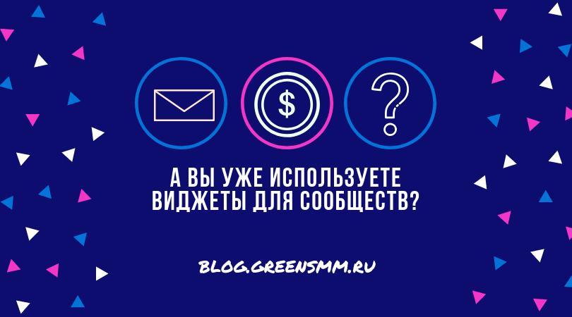 Виджеты для сообществ ВКонтакте
