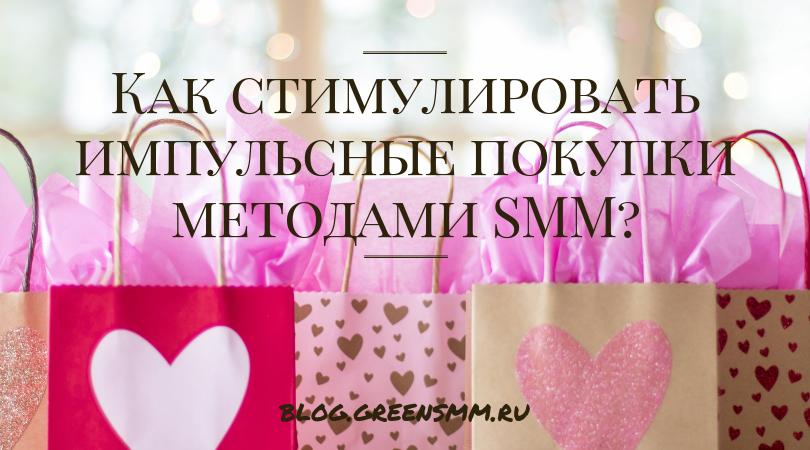 Как стимулировать импульсные покупки методами SMM