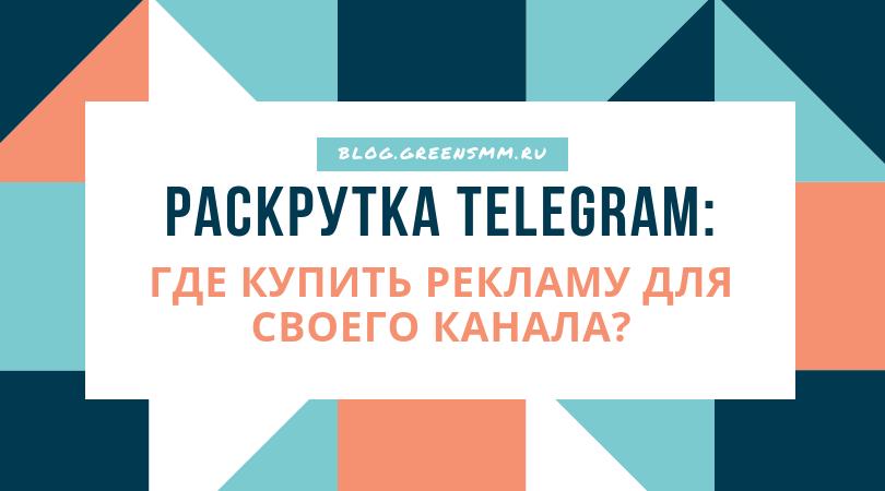 Раскрутка Телеграм
