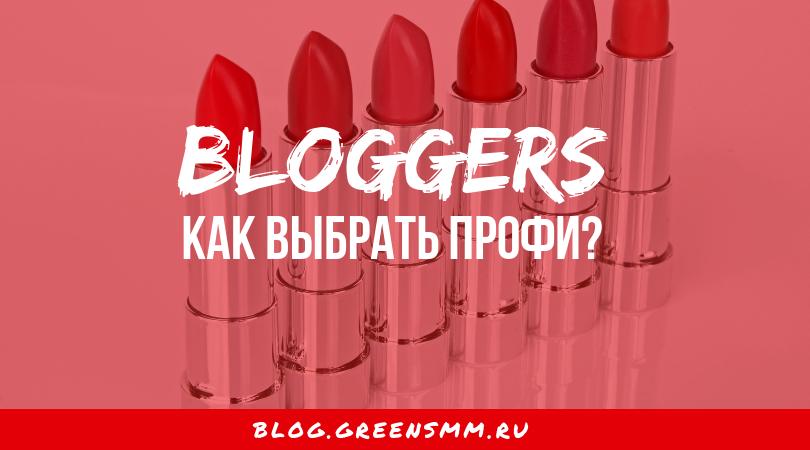 Как выбрать блогеров для скрытой рекламы