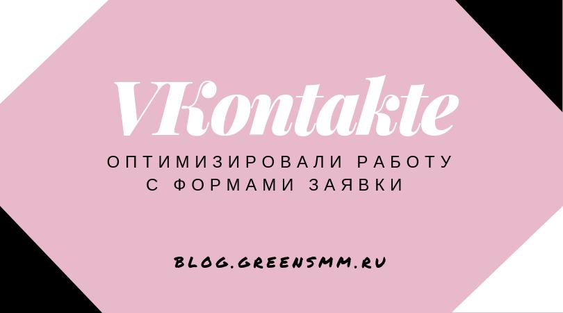 Вконтакте таргетированная реклама