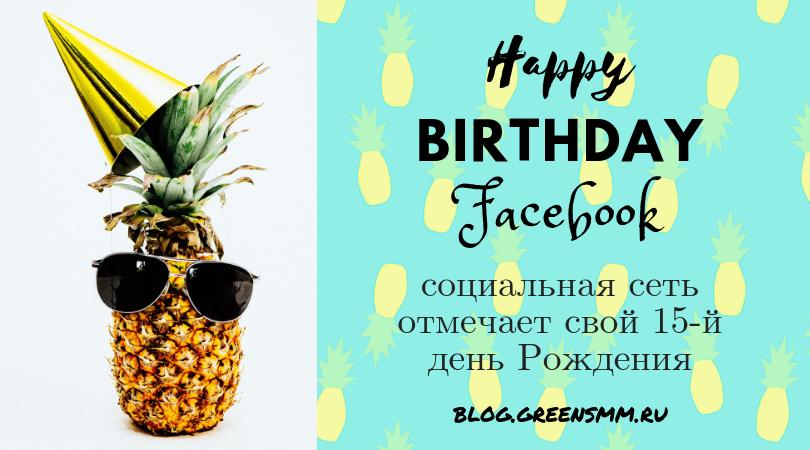 Социальная сеть Facebook отмечает свой 15-й день рождения