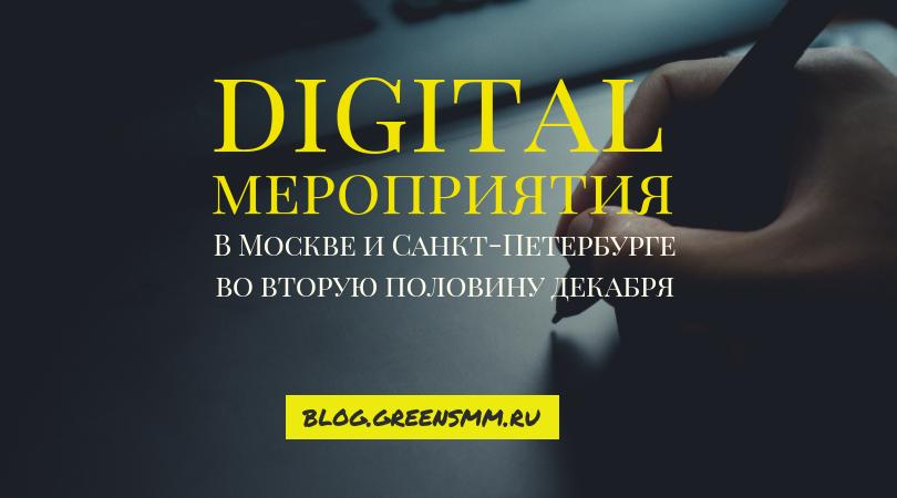 Digital-мероприятия в Москве и СПб в декабре 2018