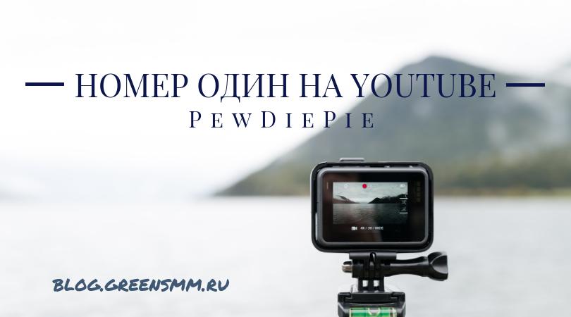 Номер один на YouTube: PewDiePie