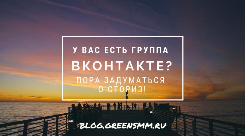 сториз ВКонтакте