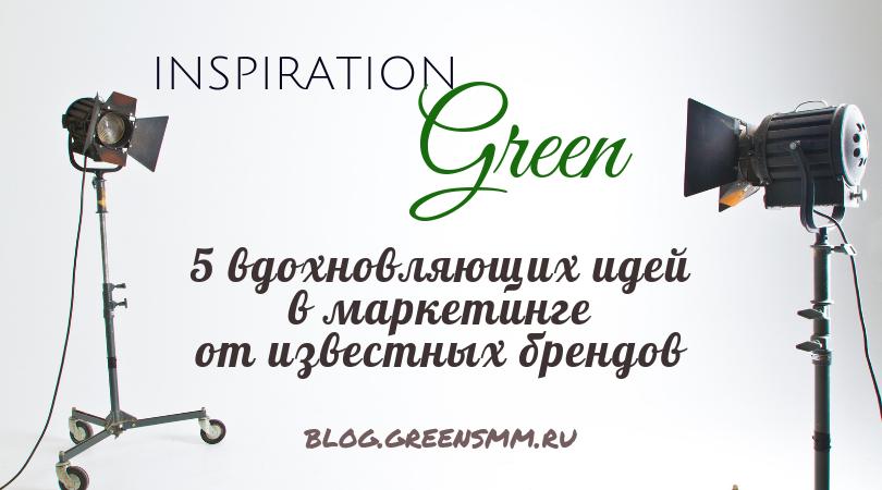 Inspiration Green: 5 вдохновляющих идей в маркетинге от известных брендов