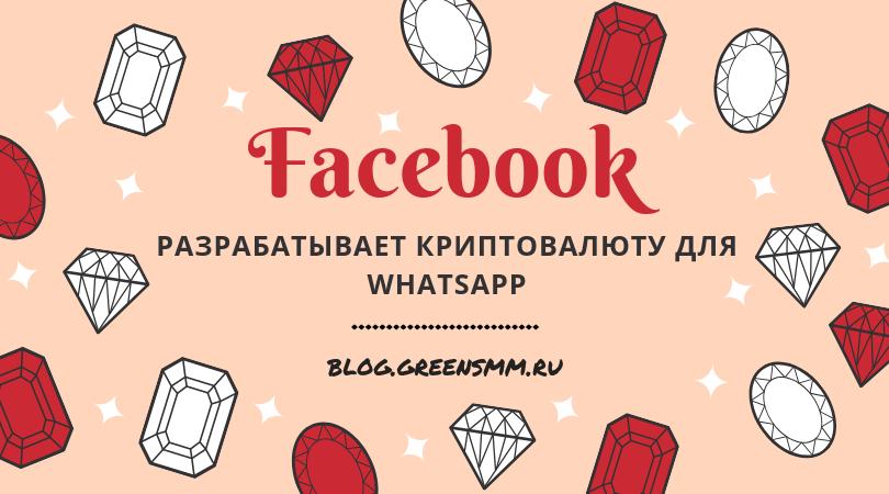 Facebook разрабатывает криптовалюту для WhatsApp