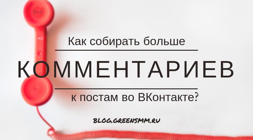 Как собирать больше комментариев к постам во ВКонтакте?