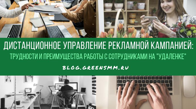 Дистанционное управление рекламной кампанией: трудности и преимущества работы с сотрудниками на «удаленке»