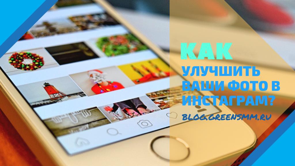 Как улучшить ваши фото в Инстаграм?