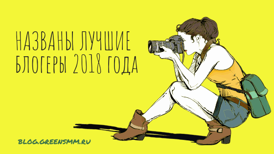 Названы «Лучшие блогеры 2018»
