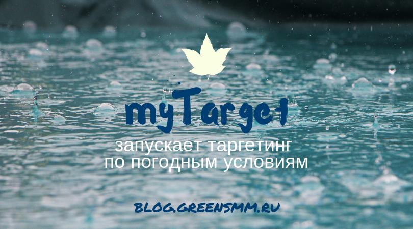 MyTarget запускает таргетинг по погодным условиям