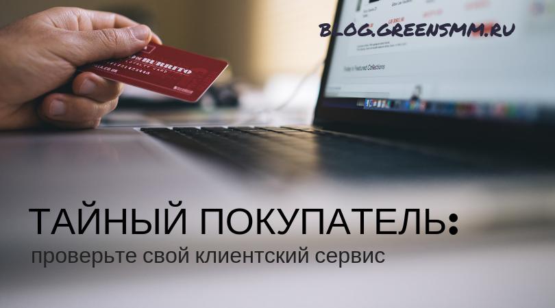 Тайный покупатель в соцсетях: проверьте свой клиентский сервис