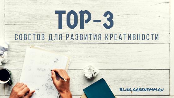 Топ-3 советов для развития креативности