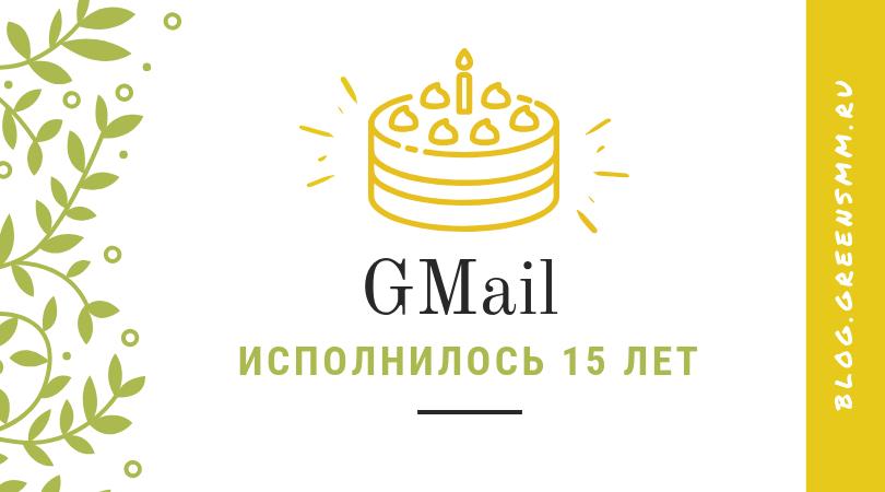 Сервису GMAIL исполнилось 15 лет