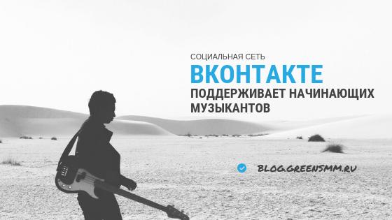ВКонтакте поддерживает начинающих музыкантов